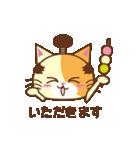 猫のニャンコ侍でござる(個別スタンプ:32)