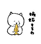 ネコ、そのよん(個別スタンプ:32)