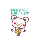 あけおめチョコくまちゃん!!(個別スタンプ:04)