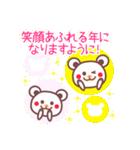 あけおめチョコくまちゃん!!(個別スタンプ:14)