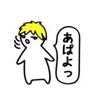 ひとことBoy ~日常会話編 Part1~(個別スタンプ:16)