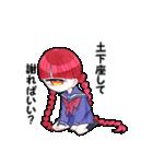 単眼ちゃん(くん)(個別スタンプ:18)