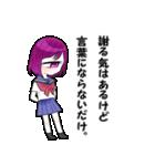 単眼ちゃん(くん)(個別スタンプ:19)