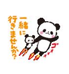 パンダでありがとう3(個別スタンプ:18)