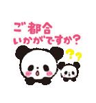 パンダでありがとう3(個別スタンプ:19)