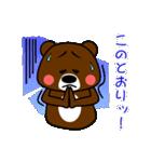 クマの権三郎(個別スタンプ:09)
