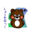 クマの権三郎(個別スタンプ:27)