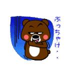 クマの権三郎(個別スタンプ:32)