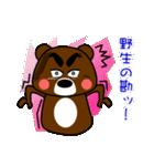 クマの権三郎(個別スタンプ:39)