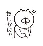 くまっちゃん3 恋しちゃったver(個別スタンプ:20)