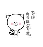 敬語な猫さん(個別スタンプ:20)