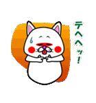 白猫のたまおクン2(個別スタンプ:8)
