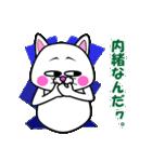 白猫のたまおクン2(個別スタンプ:12)