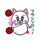 白猫のたまおクン2(個別スタンプ:40)