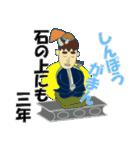 日本のことわざ(個別スタンプ:04)