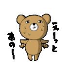 じと目クマ(個別スタンプ:15)