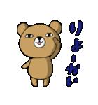 じと目クマ(個別スタンプ:28)