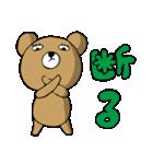 じと目クマ(個別スタンプ:34)