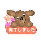 もこもこ犬 チョコ(個別スタンプ:04)