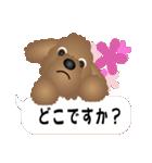 もこもこ犬 チョコ(個別スタンプ:05)