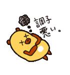 おまめぐま(個別スタンプ:18)