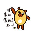 おまめぐま(個別スタンプ:38)