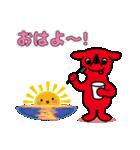 チーバくんスタンプ(個別スタンプ:1)
