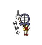 女子剣道部 ゆる美ちゃん(個別スタンプ:11)