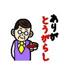 おじさんと死語5(個別スタンプ:01)