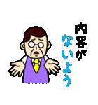 おじさんと死語5(個別スタンプ:22)
