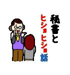おじさんと死語5(個別スタンプ:27)