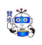 ロボット だいちくんの日常会話編(個別スタンプ:05)