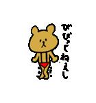 裸くま2(個別スタンプ:25)