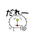 みちのくねこ2〜時々気仙沼弁〜(個別スタンプ:3)