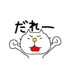みちのくねこ2〜時々気仙沼弁〜(個別スタンプ:4)