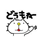 みちのくねこ2〜時々気仙沼弁〜(個別スタンプ:5)