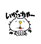 みちのくねこ2〜時々気仙沼弁〜(個別スタンプ:8)