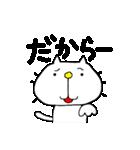 みちのくねこ2〜時々気仙沼弁〜(個別スタンプ:9)