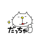 みちのくねこ2〜時々気仙沼弁〜(個別スタンプ:10)