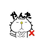みちのくねこ2〜時々気仙沼弁〜(個別スタンプ:14)