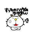 みちのくねこ2〜時々気仙沼弁〜(個別スタンプ:16)