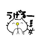 みちのくねこ2〜時々気仙沼弁〜(個別スタンプ:17)