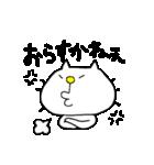 みちのくねこ2〜時々気仙沼弁〜(個別スタンプ:20)