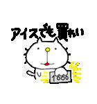 みちのくねこ2〜時々気仙沼弁〜(個別スタンプ:29)
