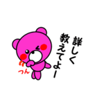 まるくま3(個別スタンプ:18)