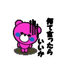 まるくま3(個別スタンプ:28)