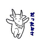 適当動物2(個別スタンプ:10)
