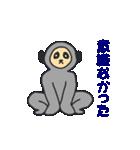適当動物2(個別スタンプ:19)