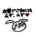 変幻自在なウサギ 2(個別スタンプ:25)
