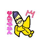 ちょいキモいバナナ(個別スタンプ:01)